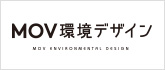 MOV環境デザイン